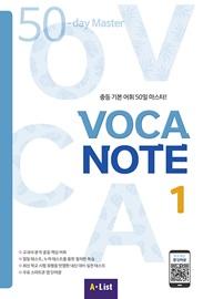 VOCA NOTE 1 (MP3 CD+실전테스트)