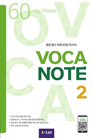 VOCA NOTE 2 (MP3 CD+실전테스트)