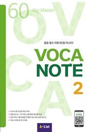 VOCA NOTE 2 (MP3 CD+실전테스트)
