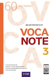VOCA NOTE 3 (MP3 CD+실전테스트)