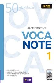 VOCA NOTE 1 교사용 (교사용 CD+실전테스트)