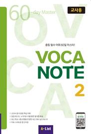 VOCA NOTE 2 교사용 (교사용 CD+실전테스트)