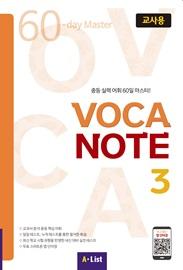 VOCA NOTE 3 교사용 (교사용 CD+실전테스트)