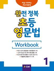 완전 정복 초등 영문법 Workbook 1 (기출문제 2회분)