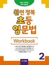 완전 정복 초등 영문법 Workbook 2 (기출문제 2회분)