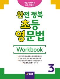 완전 정복 초등 영문법 Workbook 3 (기출문제 2회분)