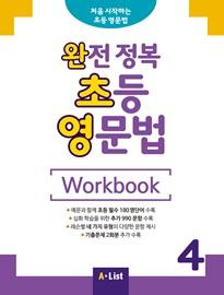 완전 정복 초등 영문법 Workbook 4 (기출문제 2회분)