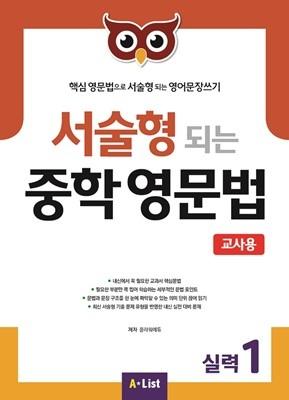 서술형 되는 중학 영문법 실력 1 teachers book