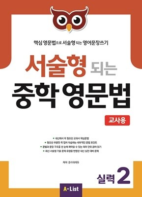 서술형 되는 중학 영문법 실력 2 teachers book