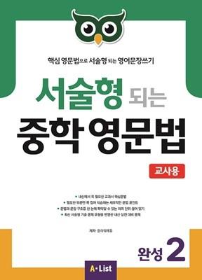 서술형 되는 중학 영문법 완성 2 teachers book