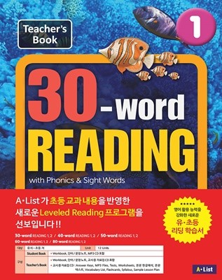 30-word READING 1 Teacher's book with Workbook, 단어/문장쓰기 노트, 교사용 CD : with Phonics & Sight Words