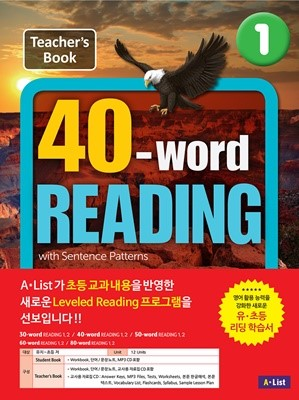40-word READING 1 Teacher's book with Workbook, 단어/문장쓰기 노트, 교사용 CD : with Sentence Patterns