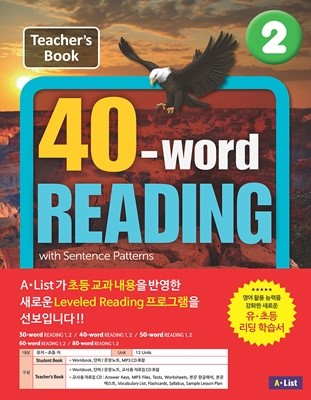 40-word READING 2 Teacher's book with Workbook, 단어/문장쓰기 노트, 교사용 CD : with Sentence Patterns