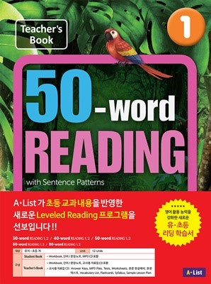50-word READING 1 Teacher's book with Workbook, 단어/문장쓰기 노트, 교사용 CD : with Sentence Patterns