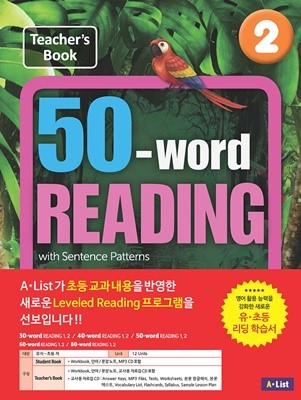 50-word READING 2 Teacher's book with Workbook, 단어/문장쓰기 노트, 교사용 CD : with Sentence Patterns