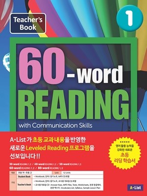 60-word READING 1 Teacher's book with Workbook, 단어/듣기 노트, 교사용 CD : with Communication Skills