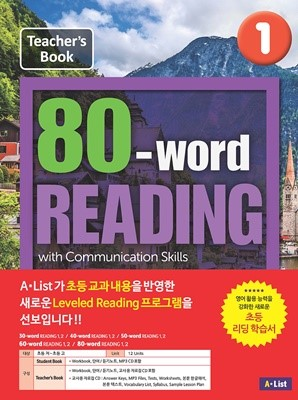 80-word READING 1 Teacher's book with Workbook, 단어/듣기 노트, 교사용 CD : with Communication Skills