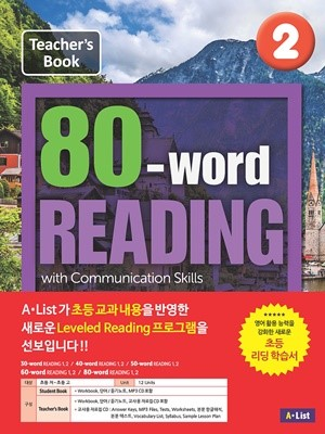 80-word READING 2 Teacher's book with Workbook, 단어/듣기 노트, 교사용 CD : with Communication Skills
