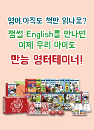 잼썰 English: Step1 Set