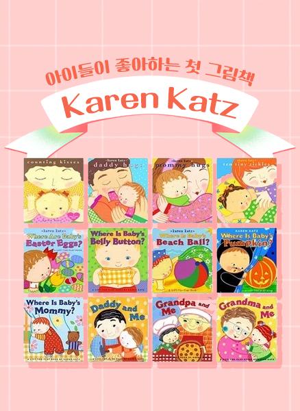 [작가] Karen Katz 12종 세트
