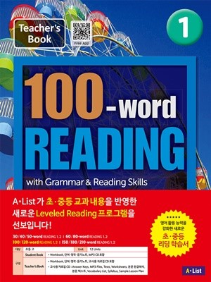[교사용] 100-word READING 1 Teacher's Book with Work Book (단어/영작/듣기 노트, 교사용 CD) : with Grammar & Reading Skills