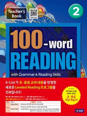 [교사용] 100-word READING 2 Teacher's Book with Work Book (단어/영작/듣기 노트, 교사용 CD) : with Grammar & Reading Skills