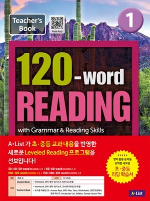 [교사용] 120-word READING 1 Teacher's Book with Work Book (단어/영작/듣기 노트, 교사용 CD) : with Grammar & Reading Skills