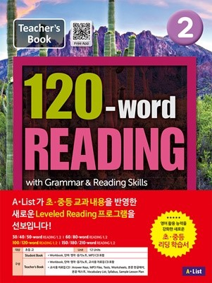 [교사용] 120-word READING 2 Teacher's Book with Work Book (단어/영작/듣기 노트, 교사용 CD) : with Grammar & Reading Skills