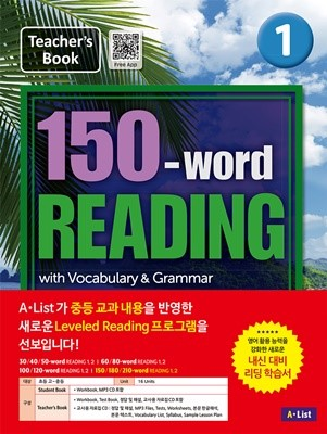 [교사용] 150-word READING 1 Teacher's Book with Work Book (정답 및 해설, Test book, 교사용 CD) : with Vocabulary & Grammar