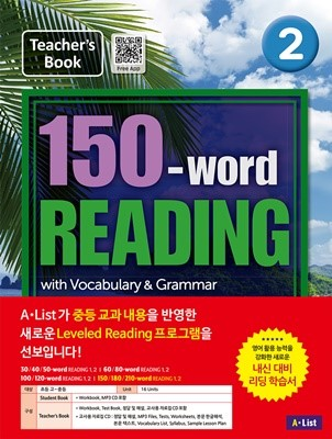 [교사용] 150-word READING 2 Teacher's Book with Work Book (정답 및 해설, Test book, 교사용 CD) : with Vocabulary & Grammar