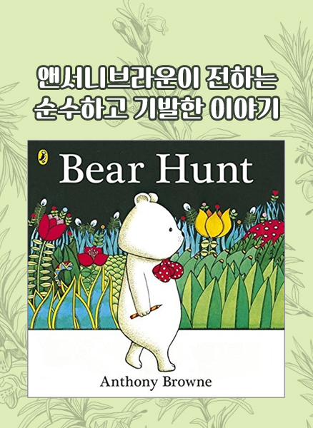 Bear Hunt (Paperback, Re-issue Edition)