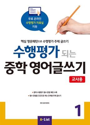 [교사용] 수행평가 되는 중학 영어글쓰기 1 with 교사용 자료집 CD (PPT 리소스, 정답지)