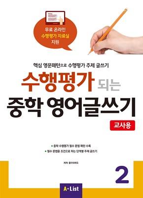 [교사용] 수행평가 되는 중학 영어글쓰기 2 with 교사용 자료집 CD (PPT 리소스, 정답지)