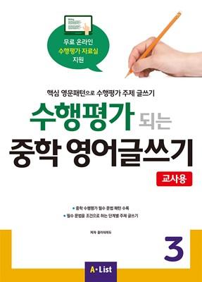 [교사용] 수행평가 되는 중학 영어글쓰기 3 with 교사용 자료집 CD (PPT 리소스, 정답지)