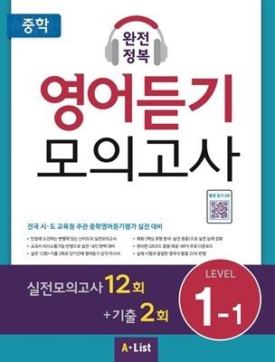 중학 완전정복 영어듣기 모의고사 Level 1-1(실전12회+기출2회+정답및해설)