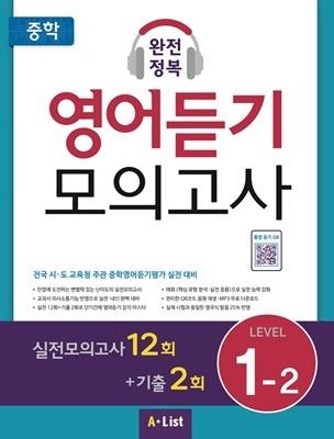 중학 완전정복 영어듣기 모의고사 Level 1-2(실전12회+기출2회+정답및해설)