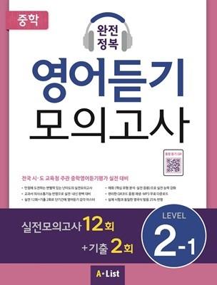 중학 완전정복 영어듣기 모의고사 Level 2-1(실전12회+기출2회+정답및해설)