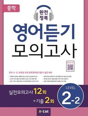 중학 완전정복 영어듣기 모의고사 Level 2-2(실전12회+기출2회+정답및해설)