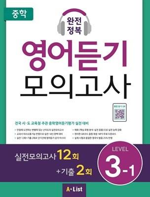 중학 완전정복 영어듣기 모의고사 Level 3-1(실전12회+기출2회+정답및해설)