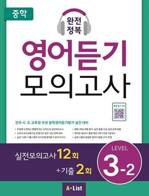 중학 완전정복 영어듣기 모의고사 Level 3-2(실전12회+기출2회+정답및해설)