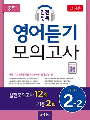 중학 완전정복 영어듣기 모의고사 Level 2-2(교사용+자료집 CD)