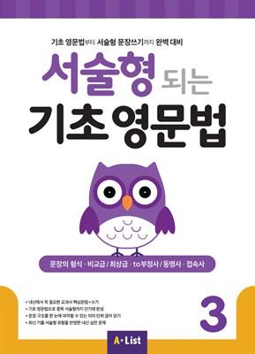서술형 되는 기초 영문법 3 (with 모의고사 2회분)