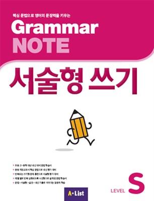 Grammar NOTE 서술형쓰기 Starter (Student Book+기출2회)