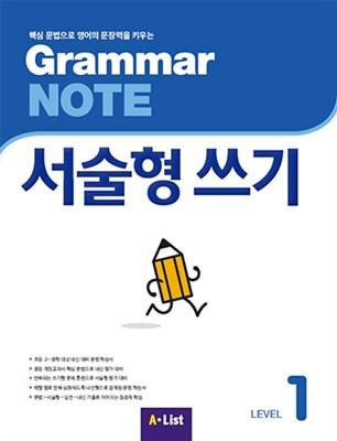 Grammar NOTE 서술형쓰기 1 (Student Book+기출2회)