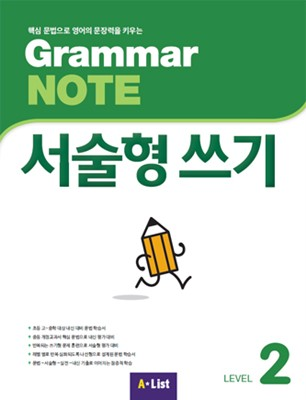 Grammar NOTE 서술형쓰기 2 (Student Book+기출2회)