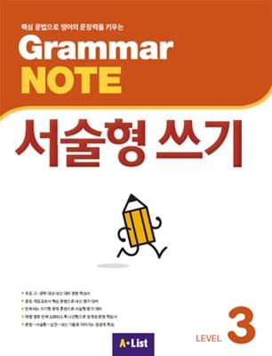 Grammar NOTE 서술형쓰기 3 (Student Book+기출2회)
