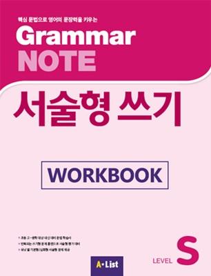 Grammar NOTE 서술형쓰기 Starter (Workbook)