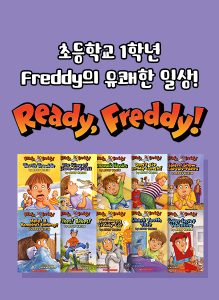 Ready, Freddy!:Collection 1 (10 paperback+1 MP3 CD)