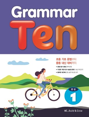 Grammar Ten 완성 1