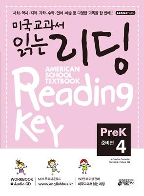 미국교과서 읽는 리딩 PreK 4